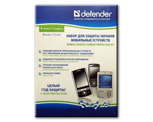 Защитная пленка для КПК Defender 06304 (набор из 6 пленок+1 салфетка)