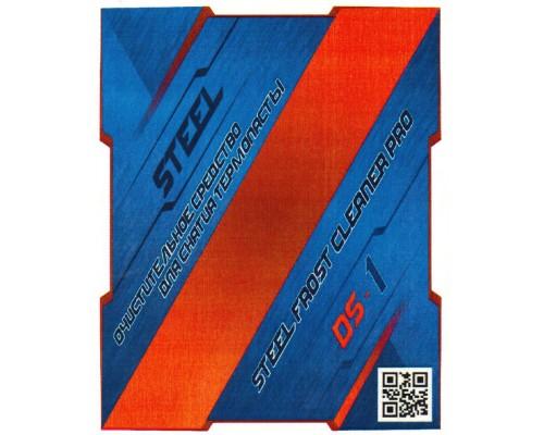 Очиститель для снятия термопасты Steel DS-1, 50мл