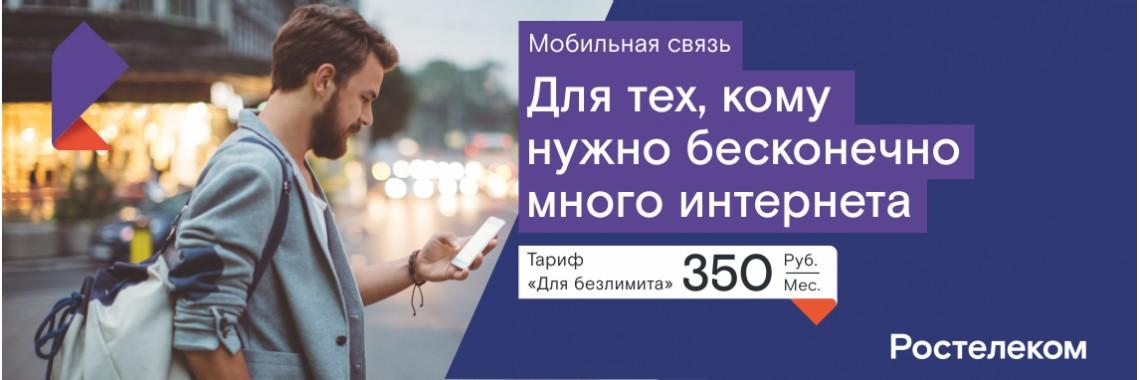 Мобильная связь от Ростелеком