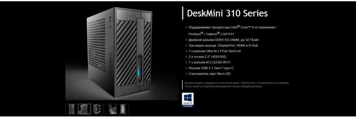 Неттоп ASRock DESKMINI 310 на линейке процессоров Intel