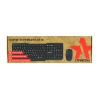 Клавиатура+мышь Гарнизон GKS-115 беспроводная мультимедиа USB черный