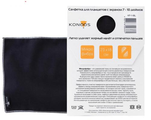 Салфетка чистящая Konoos KP-1-Bl, из микрофибры, для планшетов, 23х18см, черный