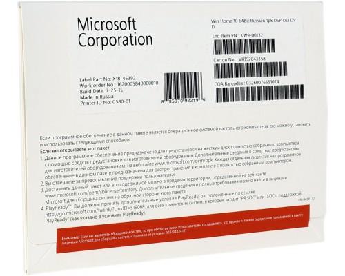 Диск с ПО: Microsoft Windows 10 Home 64-bit Russian OEM\ DVD (KW9-00132)